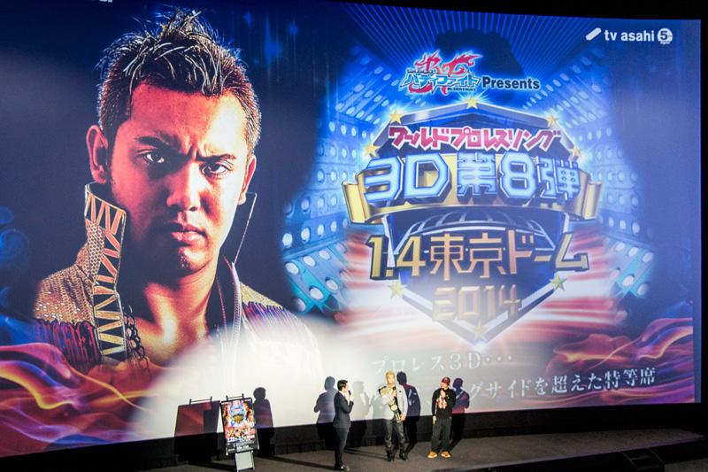 飛び出すレインメーカー! 新日本プロレス3D映画の迫力がすごい