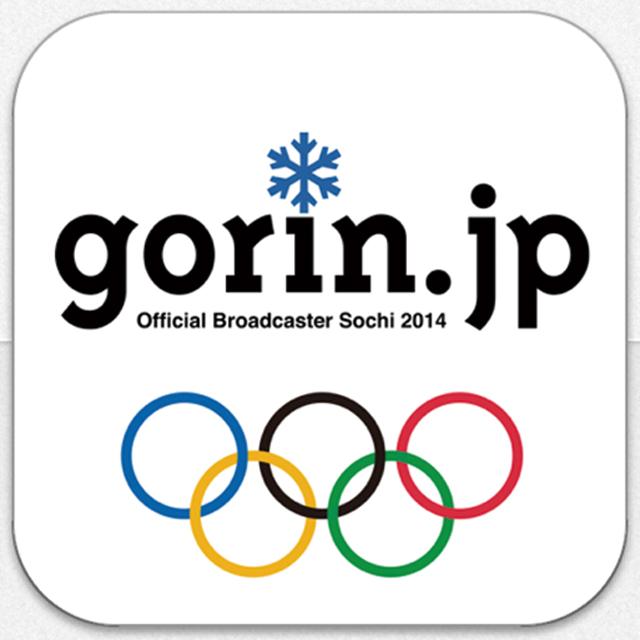 ソチオリンピック公式アプリ「gorin.jp」がとっても便利