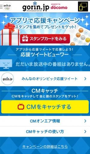 gorinjp_app_campaign_s