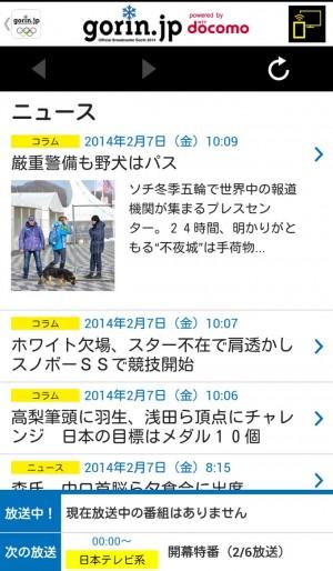 gorinjp_app_news_s