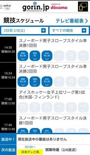 gorinjp_app_schedule_s