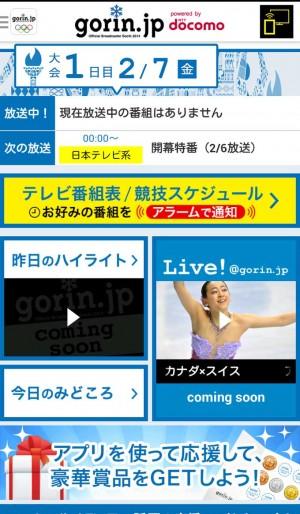 gorinjp_app_top_s