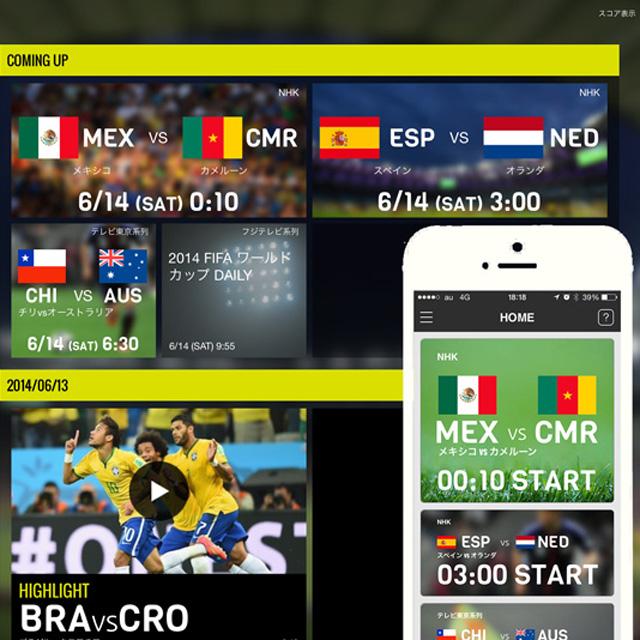 ブラジルW杯 全試合動画速報サイト&アプリ「レジェンドスタジアム」