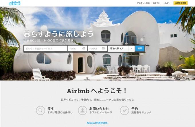 サイトのトップページ。日本語にも対応している