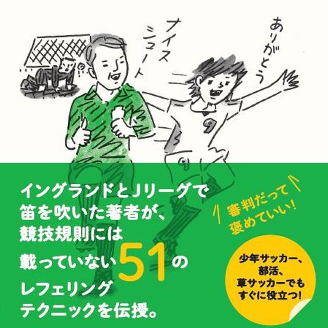 『ポジティブ・レフェリング』ーゲームがおもしろくなる驚きのサッカー審判術!