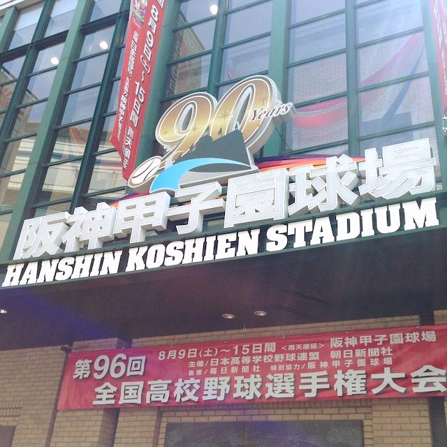 夏の王者を決める甲子園! 高校野球開催中の観戦スポットはここ!