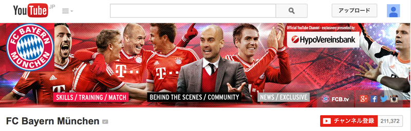 全サッカー指導者必見!? FCバイエルン公式チャンネルでペップ式練習法を学ぶ