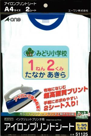 「エーワン アイロンプリントシート」500円(税抜き)