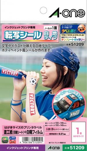 「エーワン 転写シール」600円〜(税抜き)
