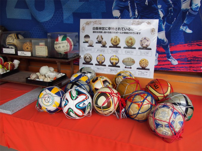 オリンピックなどの世界大会で使用されたボールが、手に取れる場所に奉納されている
