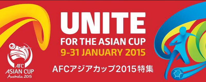 アジアカップ2015開幕! 日本のライバルチームと注目選手は?