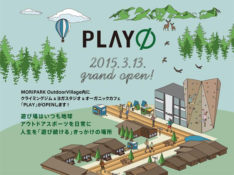 関東最大級クライミングウォールが東京・昭島に登場! 『PLAY』3月オープン