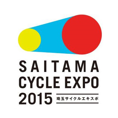 一家で自転車を楽しむために 『埼玉サイクルエキスポ2015』で自転車の安全を学ぼう