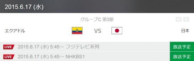 日本対エクアドル