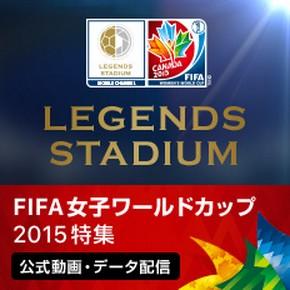 FIFA女子ワールドカップ カナダ2015展望! (前編)なでしこジャパン連覇のカギは?