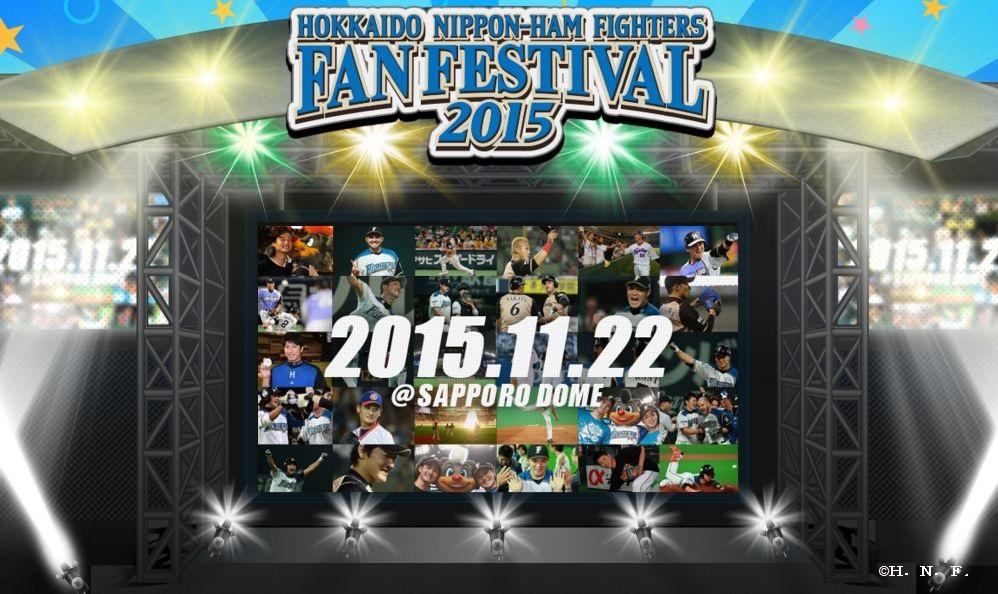 北海道日本ハムファイターズ《ファンフェスティバル2015》開催!