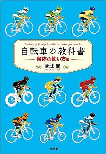 """ベストセラー""""自転車の教科書ー身体の使い方編ー"""""""