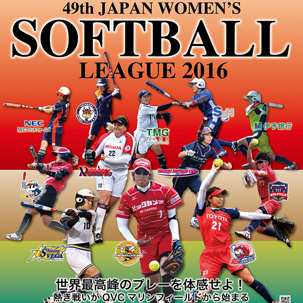 会いに行けるアスリート、女子ソフトボールの魅力〈第3回〉~開幕する女子リーグ1部とは?~
