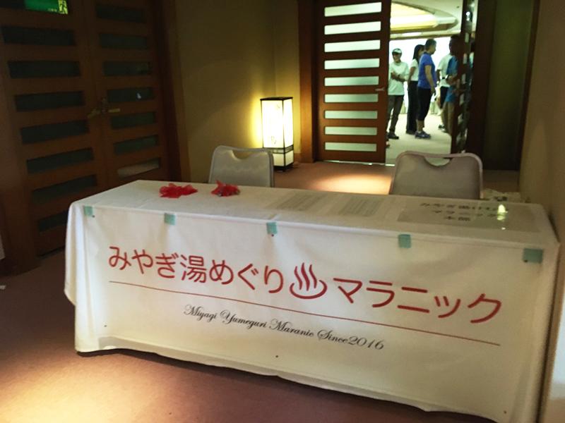 温泉に入って走る!?宮城県初のウルトラマラソン「みやぎ湯めぐりマラニック」とは