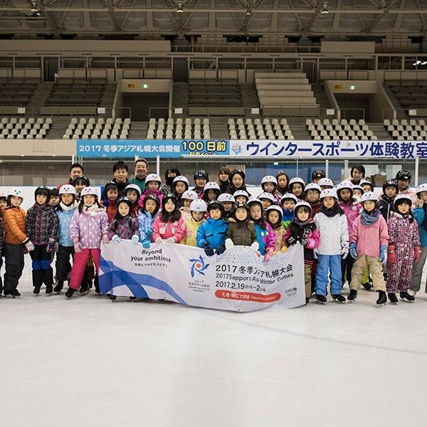「2017冬季アジア札幌大会」直前!大会を盛り上げる事前イベント開催中!