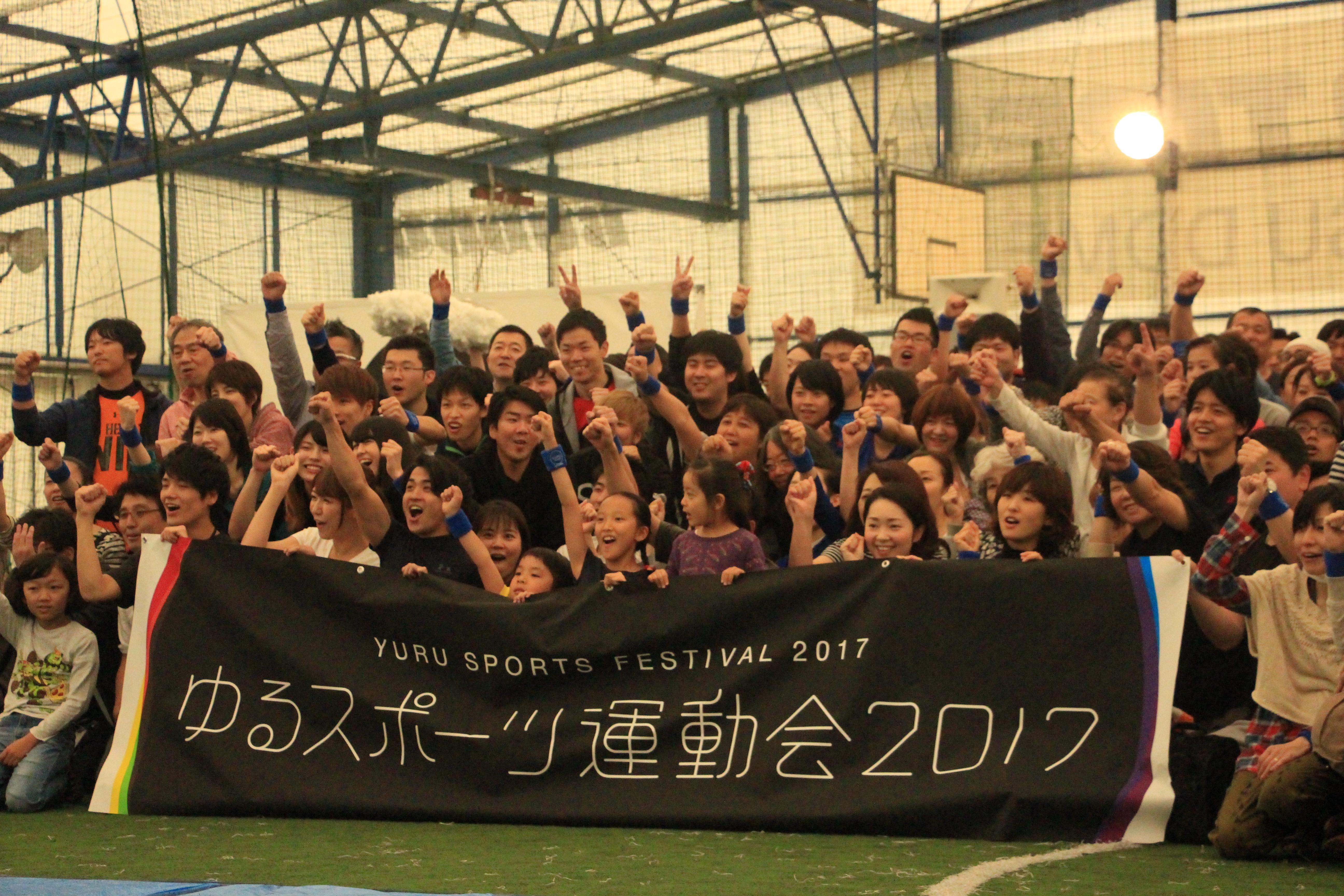 ゆるスポーツ運動会2017で今話題のゆるスポーツを体験!