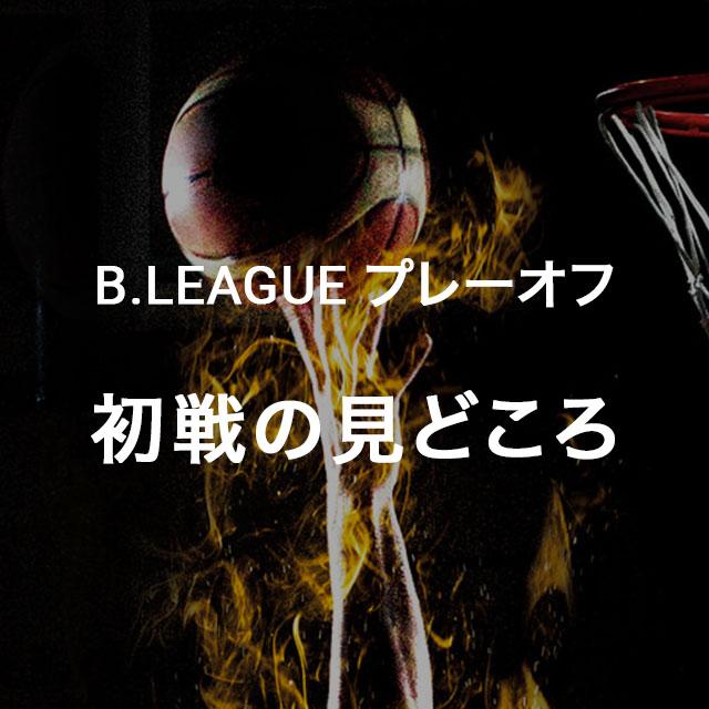 Bリーグ プレーオフクォーターファイナルの展望:バスケをもっと楽しく観る豆知識5