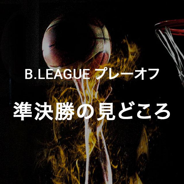 Bリーグ プレーオフセミファイナルの展望:バスケをもっと楽しく観る豆知識6