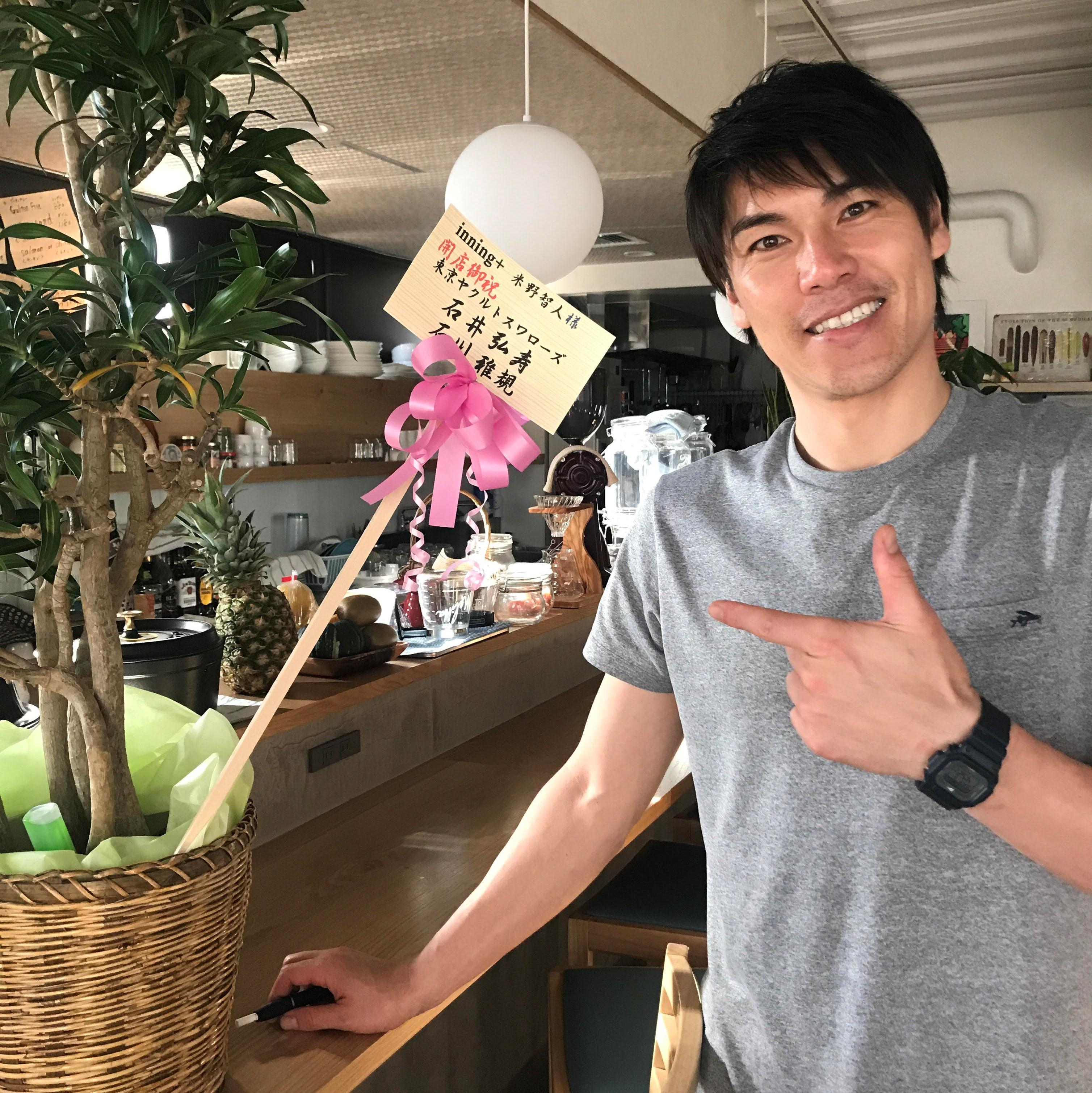 第1回 米野智人さんインタビュー