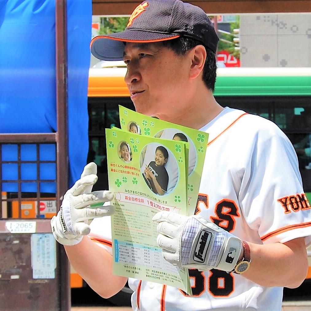 """難病のサッカー少年・秋也君のために野球選手""""そっくりさん""""が動いた"""