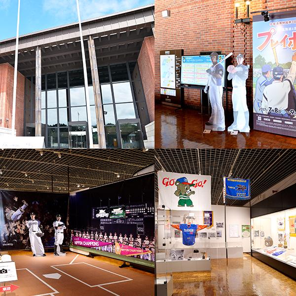 北海道140年のプロアマ「野球史」を一挙に紹介! 貴重な資料が多数展示される特別展が「北海道博物館」で開催!