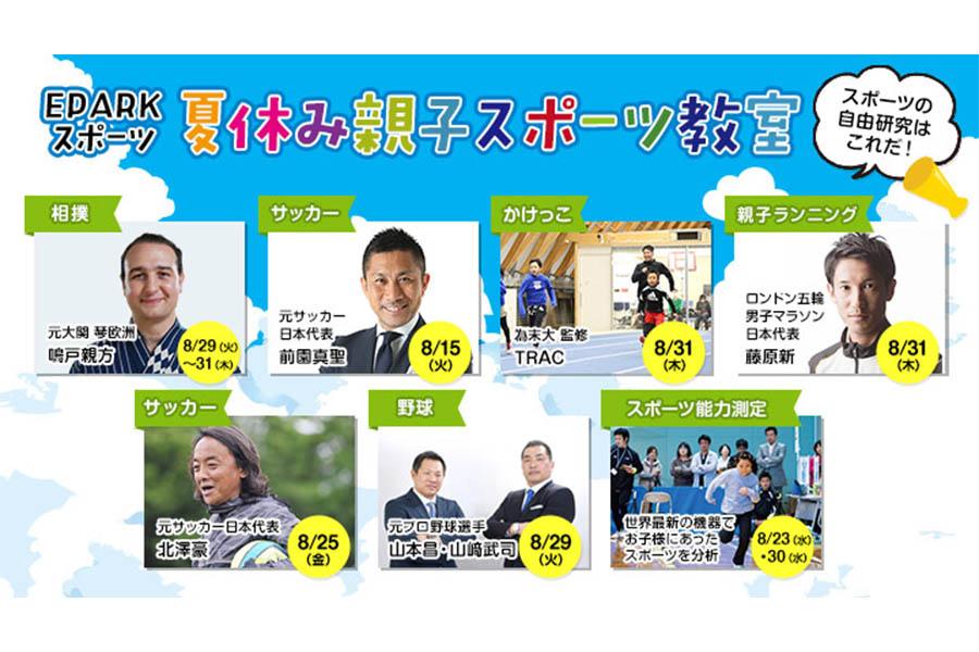 参加者募集!北澤豪・山本昌らが教える夏休みスポーツ教室