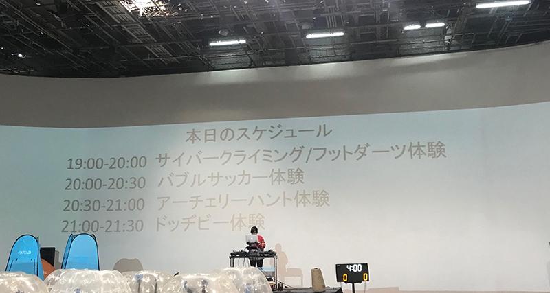 バブルサッカーやビリッカー等!参加無料の新スポーツ体験会!