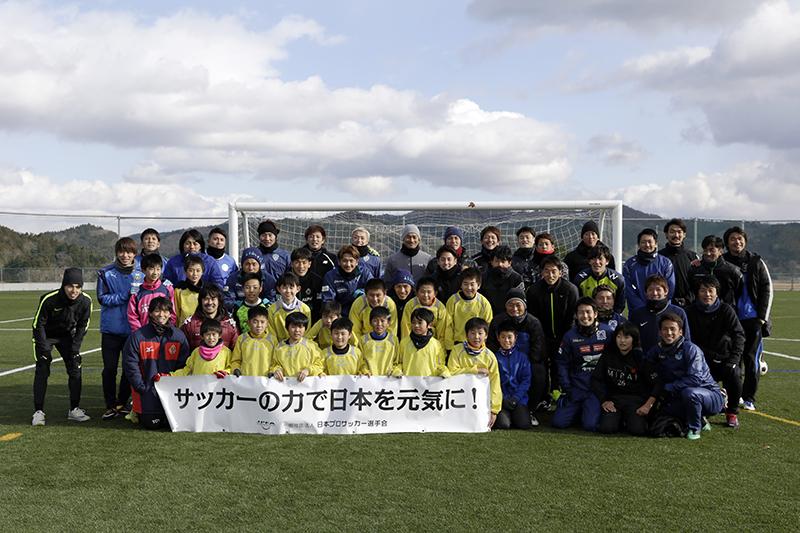 サッカーの力で日本を元気に!JPFAチャリティーオークション開催