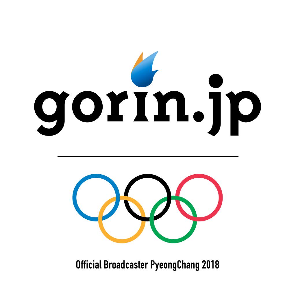 平昌オリンピックをもっと熱く!民放公式アプリ「gorin.jp」