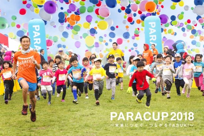 4/8開催チャリティーランPARACUP2018~未来につなぐ・つながるTASUKI~