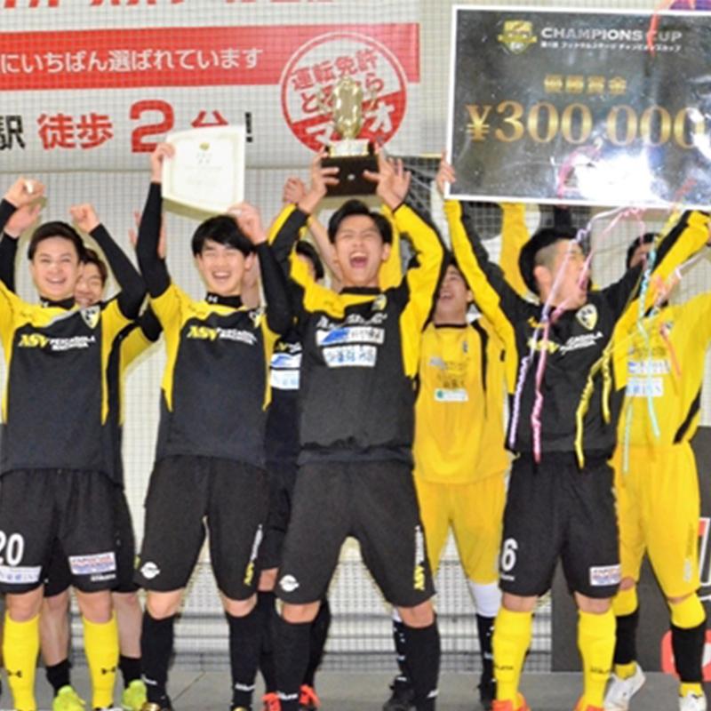 競技系フットサルチームが優勝と賞金獲得を目指して競い合う!