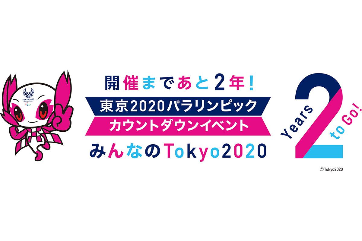 開催まで 2 年!東京 2020 パラリンピックカウントダウンイベント開催!