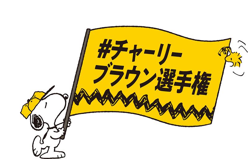 村上佳菜子さんがインスタグラムキャンペーン「#チャーリーブラウン選手権」スペシャルサポーターに就任!