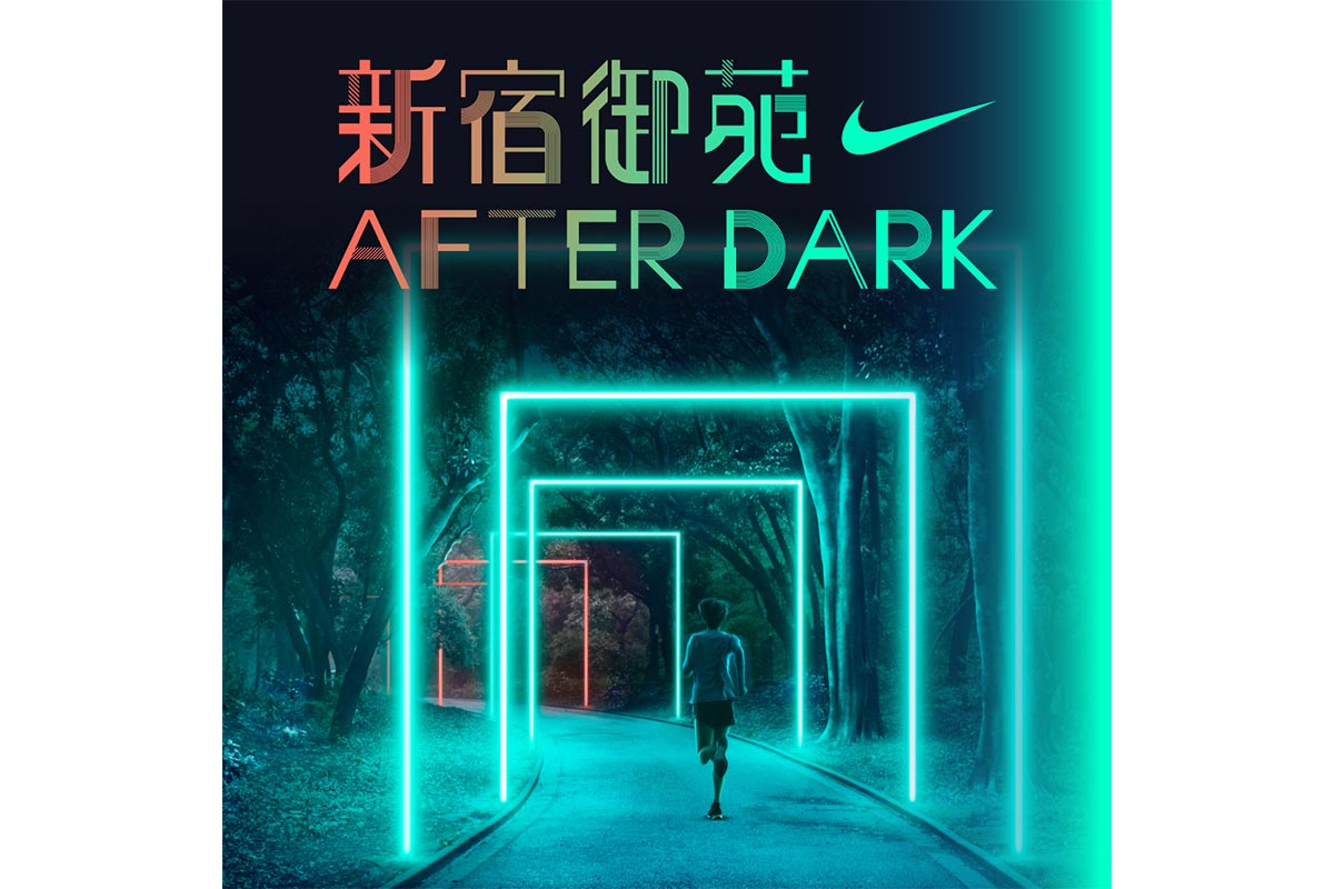 NIKEが贈る一夜限りの特別なスポーツ体験。Nike presents : 新宿御苑 AFTER DARK