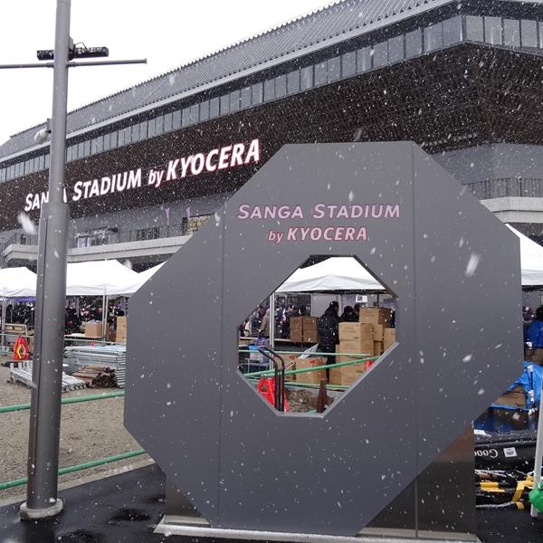 「えぇスタジアムができてホンマに嬉しいわ」 セレッソ大阪サポが見たサンガスタジアムこけら落としの1日