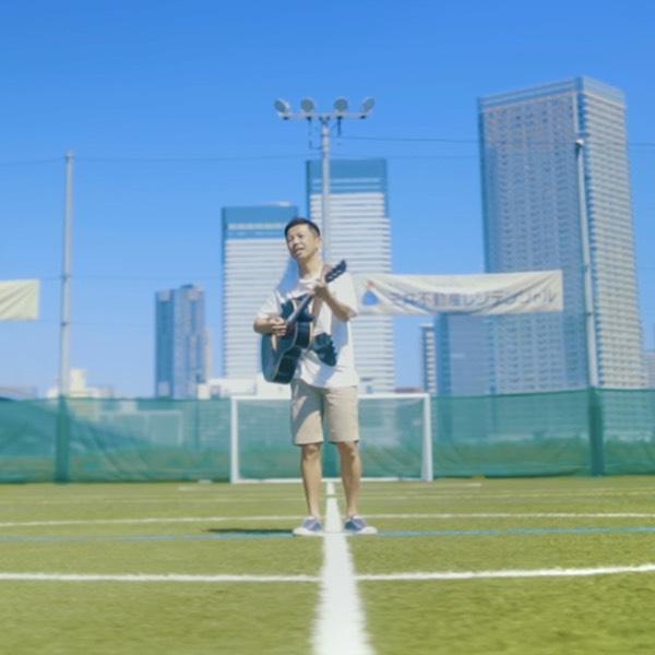 「#晴れたらみんなでボール蹴ろう」プロジェクト応援ソング 「晴れたらみんなで」ミュージックビデオ完成!