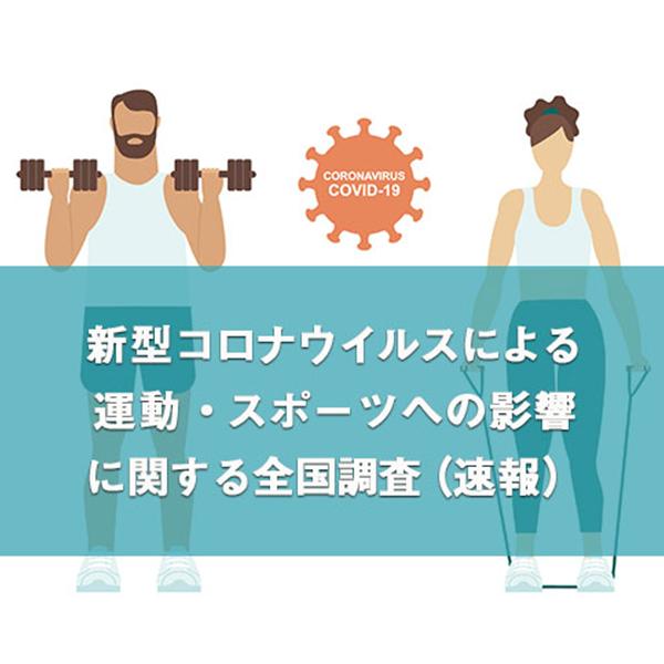 新型コロナウイルスによる運動・スポーツへの影響に関する全国調査の速報を発表