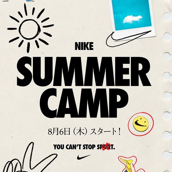 8週間のバーチャルアクティブプログラム「NIKE SUMMER CAMP 」がスタート